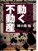 動く不動産(角川文庫)