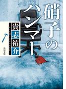 硝子のハンマー(角川文庫)