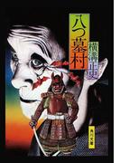金田一耕助ファイル1 八つ墓村(角川文庫)