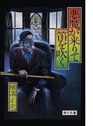 金田一耕助ファイル4 悪魔が来りて笛を吹く(角川文庫)