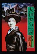 金田一耕助ファイル5 犬神家の一族(角川文庫)