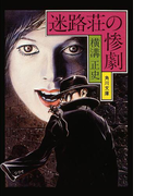 金田一耕助ファイル8 迷路荘の惨劇(角川文庫)