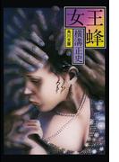 金田一耕助ファイル9 女王蜂(角川文庫)