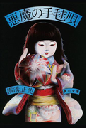 金田一耕助ファイル12 悪魔の手毬唄(角川文庫)
