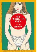 グミ・チョコレート・パイン チョコ編(角川文庫)