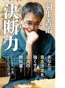 決断力(角川oneテーマ21)