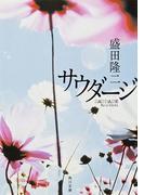 サウダージ(角川文庫)