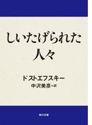 しいたげられた人々(角川文庫)