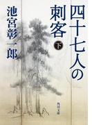四十七人の刺客(下)(角川文庫)