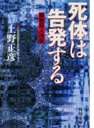 死体は告発する 毒物殺人検証(角川文庫)
