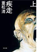 疾走(上)(角川文庫)