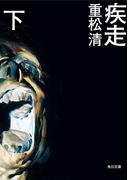 疾走(下)(角川文庫)