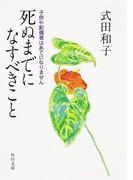 死ぬまでになすべきこと(角川文庫)
