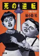 死の逆転―京都が危ない(角川文庫)
