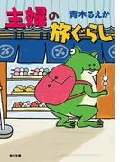 主婦の旅ぐらし(角川文庫)
