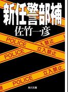 新任警部補(角川文庫)