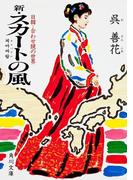 新 スカートの風 日韓=合わせ鏡の世界(角川文庫)