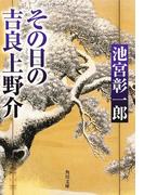 その日の吉良上野介(角川文庫)