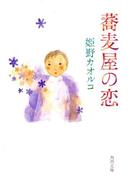 蕎麦屋の恋(角川文庫)