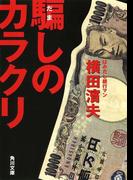 騙しのカラクリ(角川文庫)