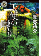 天使の囀り(角川ホラー文庫)