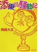 添乗員騒動記(角川文庫)
