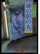 扉の影の女(角川文庫)