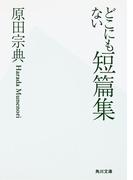 どこにもない短篇集(角川文庫)