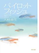 パイロットフィッシュ(角川文庫)