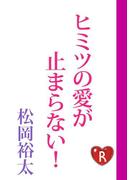 ヒミツの愛が止まらない!(角川ルビー文庫)