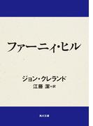 【期間限定50%OFF】ファーニィ・ヒル(角川文庫)