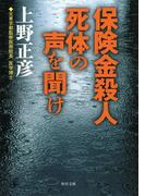 保険金殺人 死体の声を聞け(角川文庫)