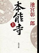 本能寺(上)(角川文庫)
