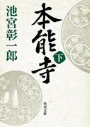 本能寺(下)(角川文庫)