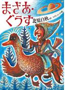 【期間限定50%OFF】まざあ・ぐうす(角川文庫)