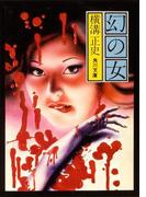 幻の女(角川文庫)