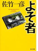 よそ者(角川文庫)