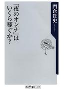 「夜のオンナ」はいくら稼ぐか?(角川oneテーマ21)