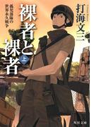 裸者と裸者(上) 孤児部隊の世界永久戦争(角川文庫)