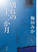 別れの十二か月(角川文庫)