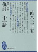 仇討二十一話(大衆文学館)