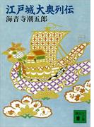 江戸城大奥列伝(講談社文庫)