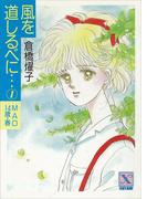 風を道しるべに…(1) MAO 14歳・春(ティーンズハート/講談社X文庫)