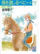風を道しるべに…(4) MAO 16歳・秋(ティーンズハート/講談社X文庫)