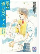 風を道しるべに…(9) MAO 18歳・夏(ティーンズハート/講談社X文庫)