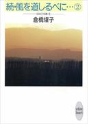 続・風を道しるべに…(2) MAO 19歳・冬(ホワイトハート/講談社X文庫)