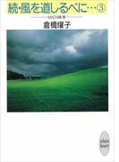続・風を道しるべに…(3) MAO 19歳・春(ホワイトハート/講談社X文庫)
