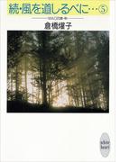 続・風を道しるべに…(5) MAO 20歳・秋(ホワイトハート/講談社X文庫)