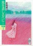 風を道しるべに…完結編(1)(ホワイトハート/講談社X文庫)