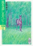 風を道しるべに…完結編(2)(ホワイトハート/講談社X文庫)